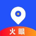 火眼进京证app