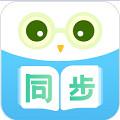 中小学同步名师课app