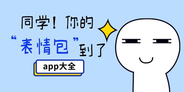 表情包app大全