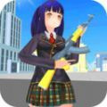 樱花枪战模拟器