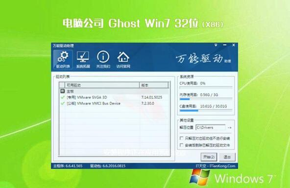 电脑公司win7 32位系统
