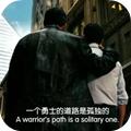 一个勇士的道路是孤独的图片
