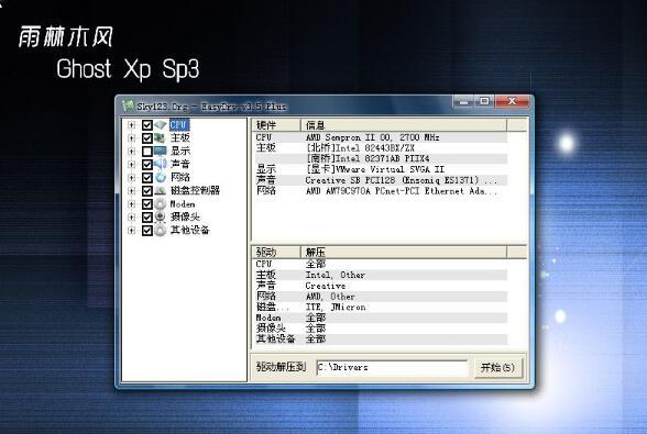 雨林木风win xp32位系统