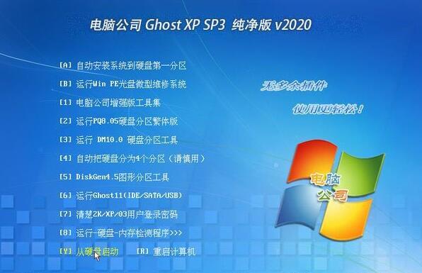 电脑公司win xp32位系统
