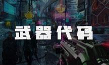 赛博朋克2077控制台武器代码大全