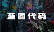 赛博朋克2077控制台全部制作图代码分享