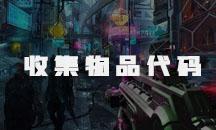 赛博朋克2077控制台全部收集物品代码分享