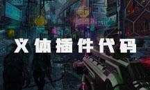赛博朋克2077控制台全部义体代码分享
