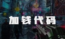 赛博朋克2077控制台全部加钱代码分享
