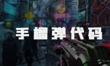 赛博朋克2077控制台全部手榴弹代码分享
