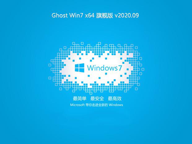 2021新版win7 ghost系统之家