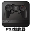 ps2模拟器