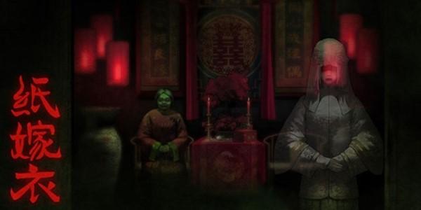 中国风恐怖悬疑游戏合集