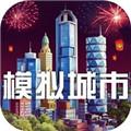 模拟城市修改器安卓版