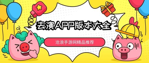 去演app版本合集