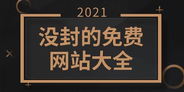 2021没封的免费网站大全