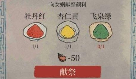 江南百景图飞泉绿获取方法介绍