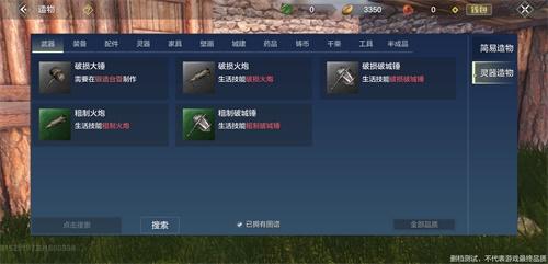 妄想山海粗制火炮制作教程
