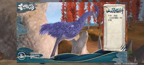 《妄想山海》千年异兽鸿雀位置介绍