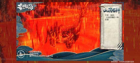 《妄想山海》千年异兽烛羚介绍