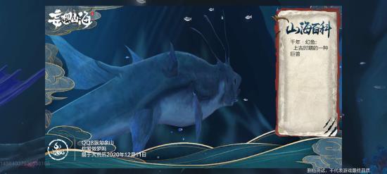《妄想山海》千年异兽幻鱼介绍