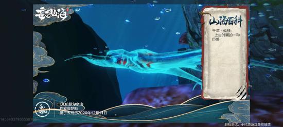《妄想山海》千年异兽蝠鲼介绍