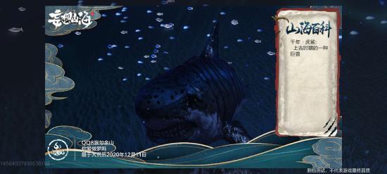 《妄想山海》千年异兽虎鲨介绍