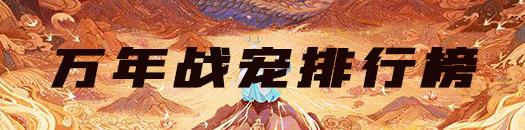妄想山海万年巨兽排行榜大全