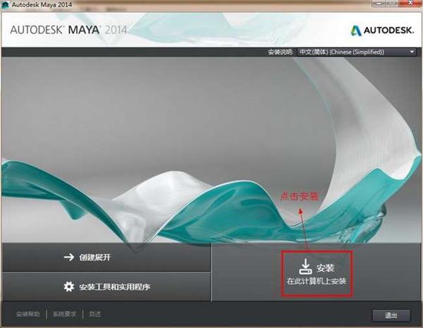 maya2014