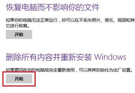 联想windows8