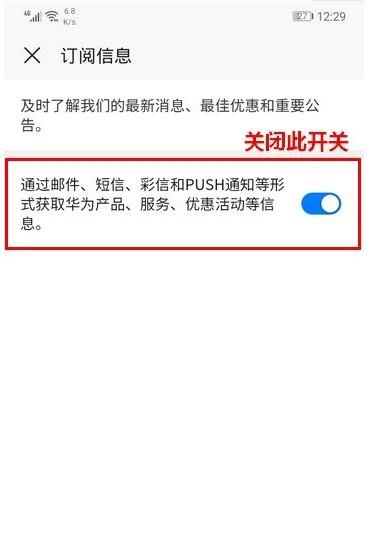 toonme取消自动续费、取消订阅方法介绍