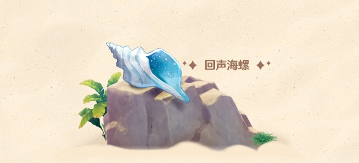 原神回声海螺位置大全