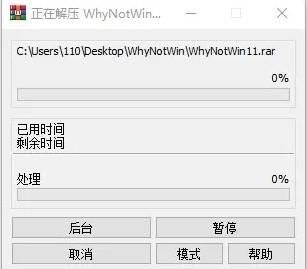 WhyNotWin11下载-windows11升级检测工具WhyNotWin11下载安装-沧浪下载