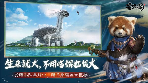 妄想山海官网版