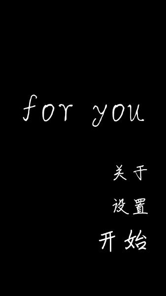for you我的一天